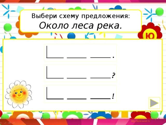 Схемы предложений в русском языке примеры. построение схемы предложения