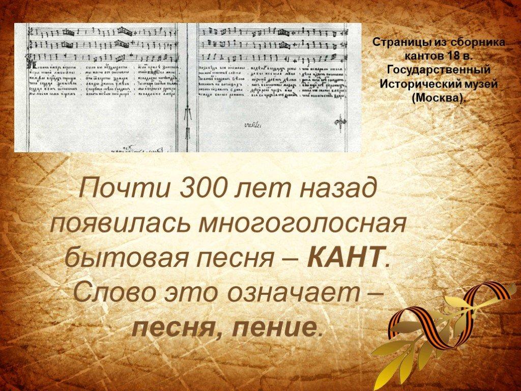 Кант (песня) — википедия. что такое кант (песня)