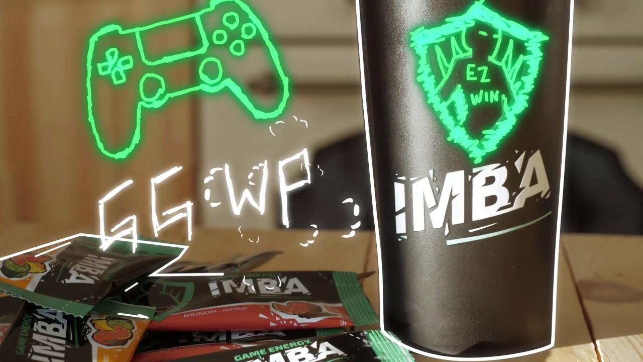 """Что такое имба в wot. имба - что это такое? значение слова """"имба"""" и примеры имбы в """"доте"""""""