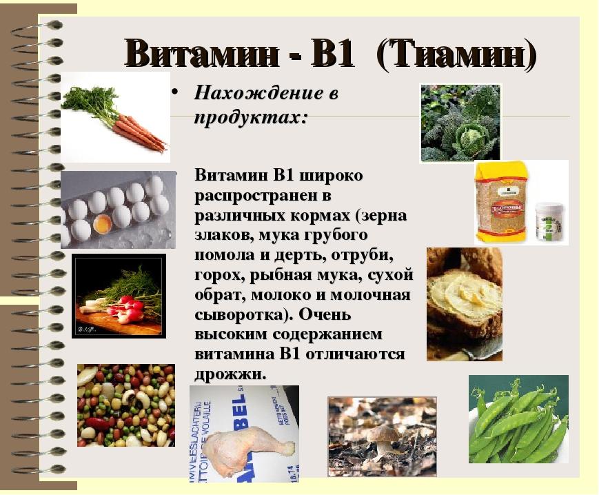 Для чего нужен организму витамин к1