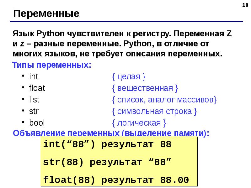 Что такое python: чем он хорош, где пригодится и как его выучить