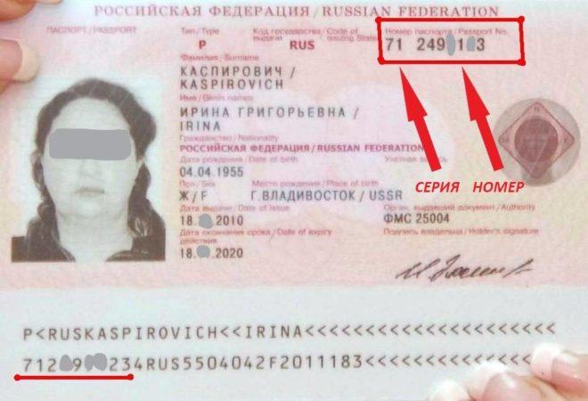 Что означают икак выглядят серия иномер паспортарф