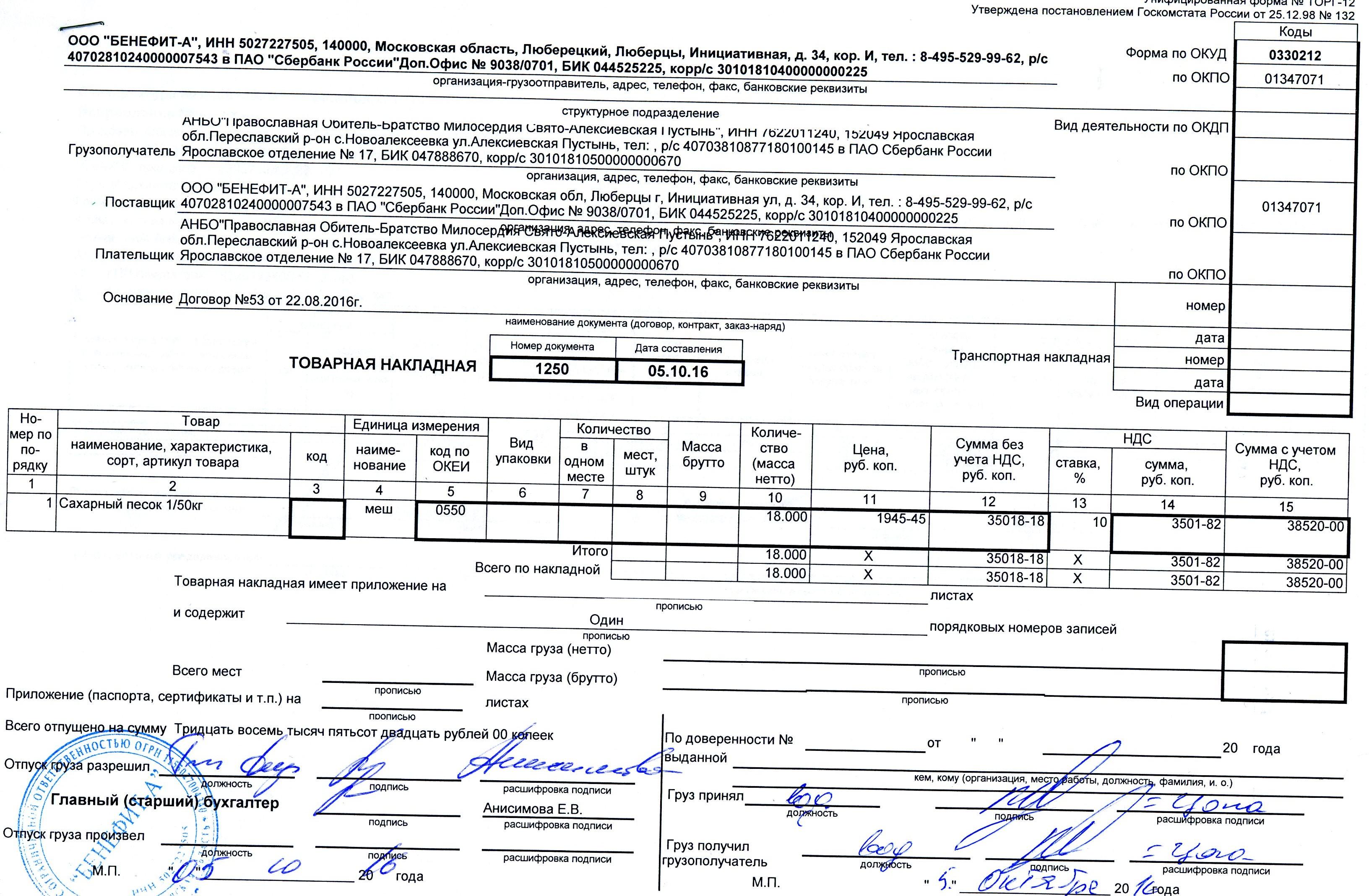 """Кто подписывает товарную накладную: """"груз принял"""", """"груз получил"""" и другие графы торг-12, ставить ли факсимиле, что делать, если покупатель не оформил факт приемки?"""