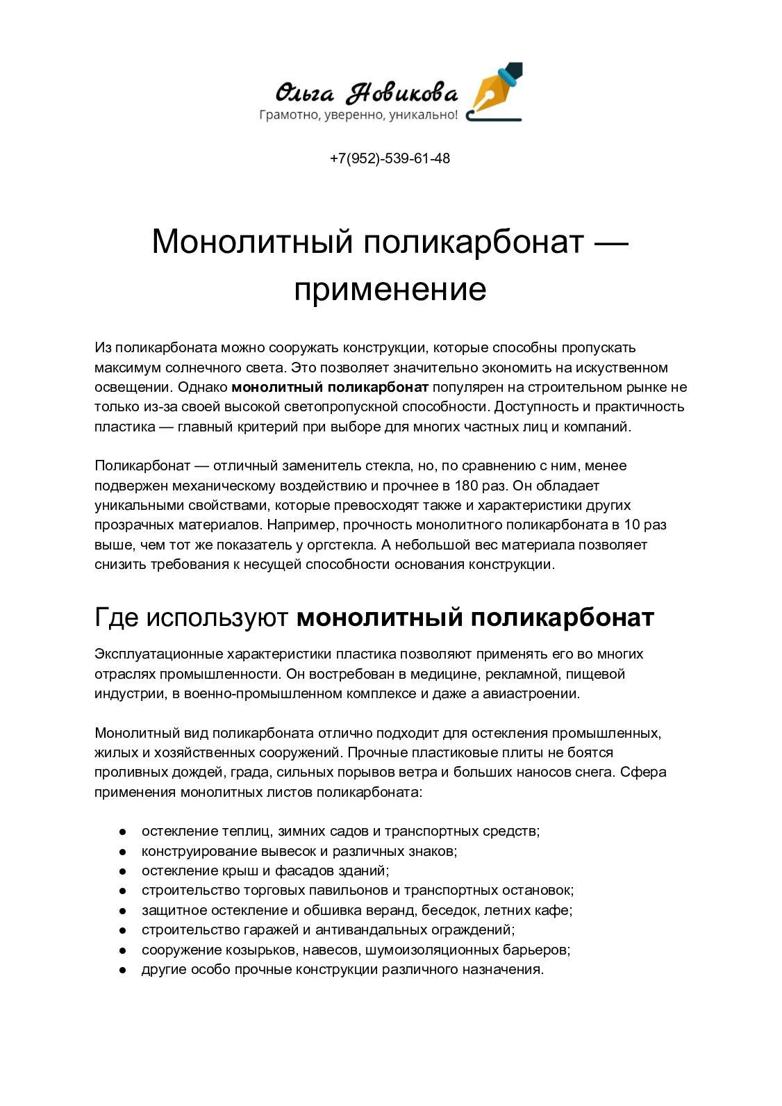 Поликарбонат: характеристики, свойства и применение | polimer info