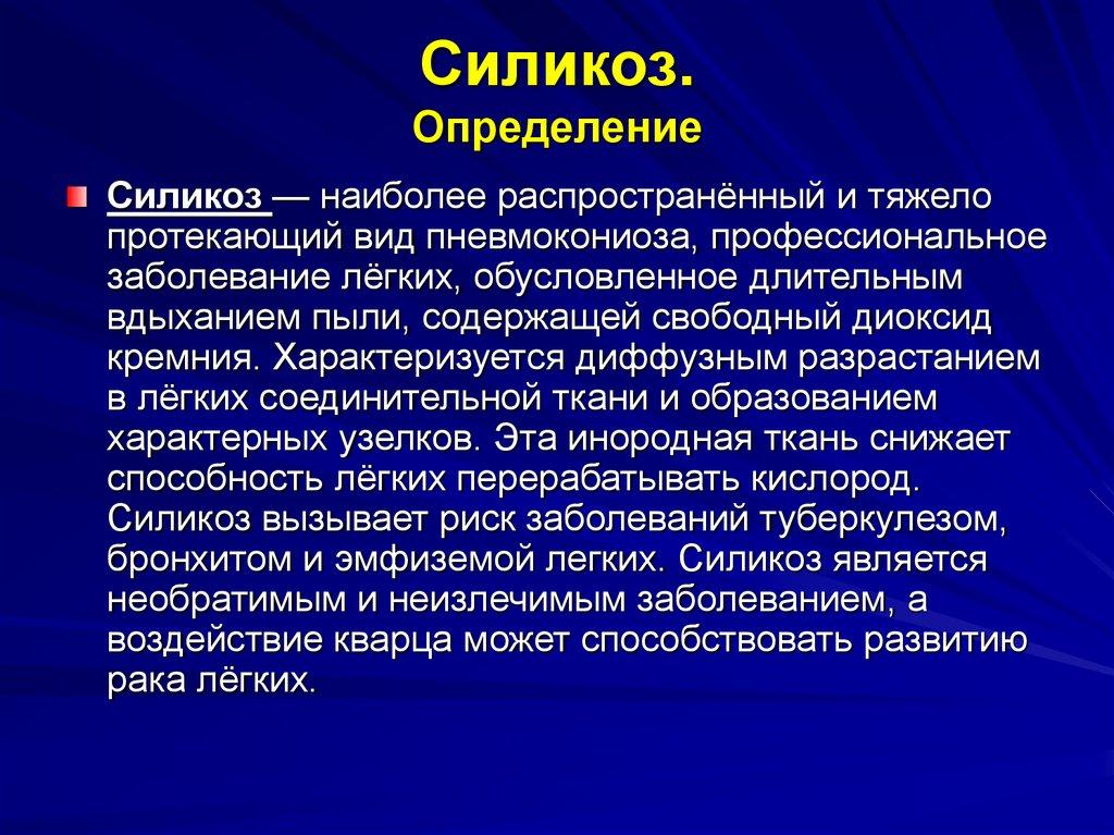 Силикоз
