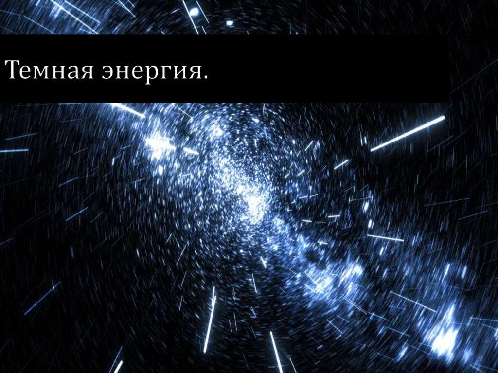 Простое объяснение темной энергии