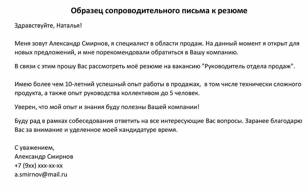 Сопроводительное письмо к документам: образец заполнения (обновлено: 11.01.2020) - soprovoditelnoe-pismo.ru