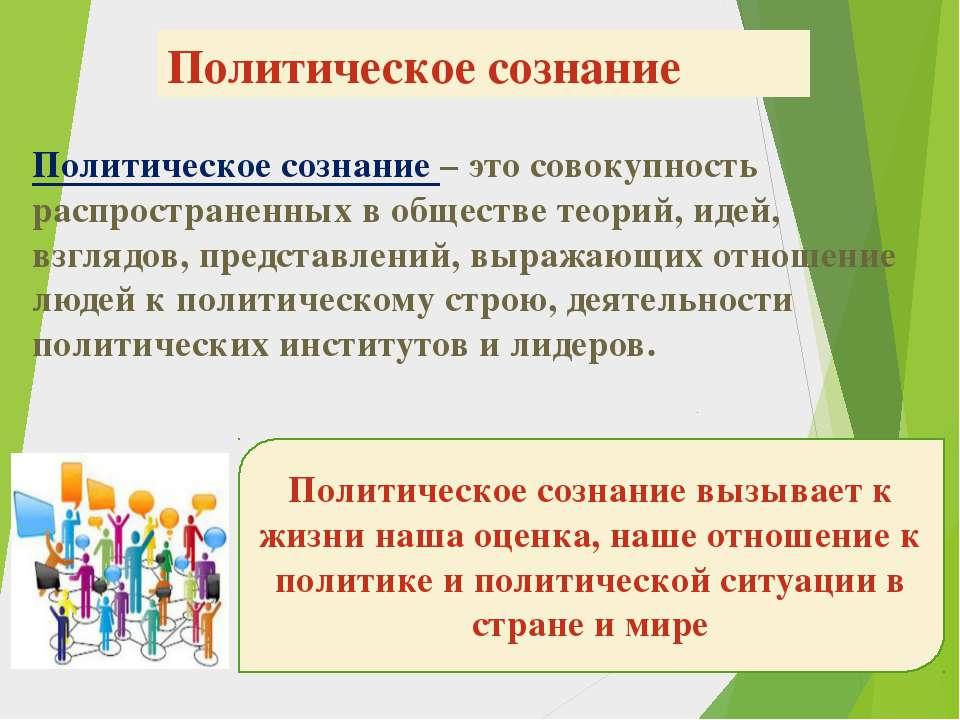 Политическое сознание. реферат. политология. 2008-12-09