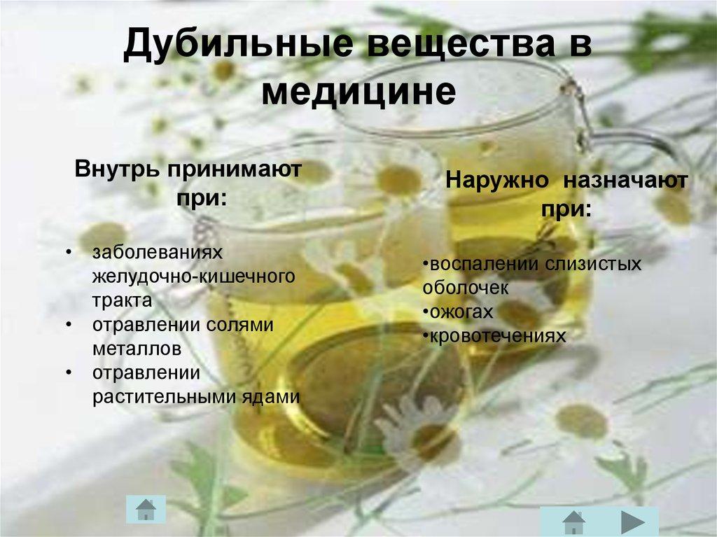 Что такое дубильные вещества в травах. полезные и целебные свойства дубильных веществ в чае | здоровье человека