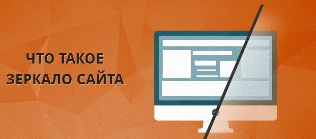 Зеркала сайта в яндекс вебмастер | указать главное зеркало сайта