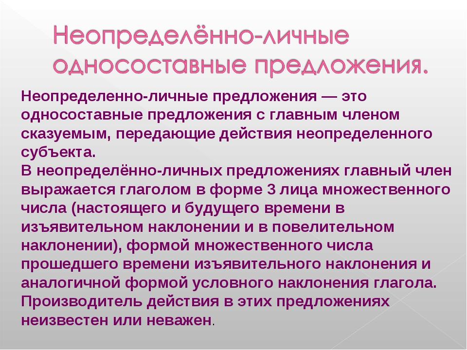 Односоставное безличное предложение – примеры - помощник для школьников спринт-олимпик.ру