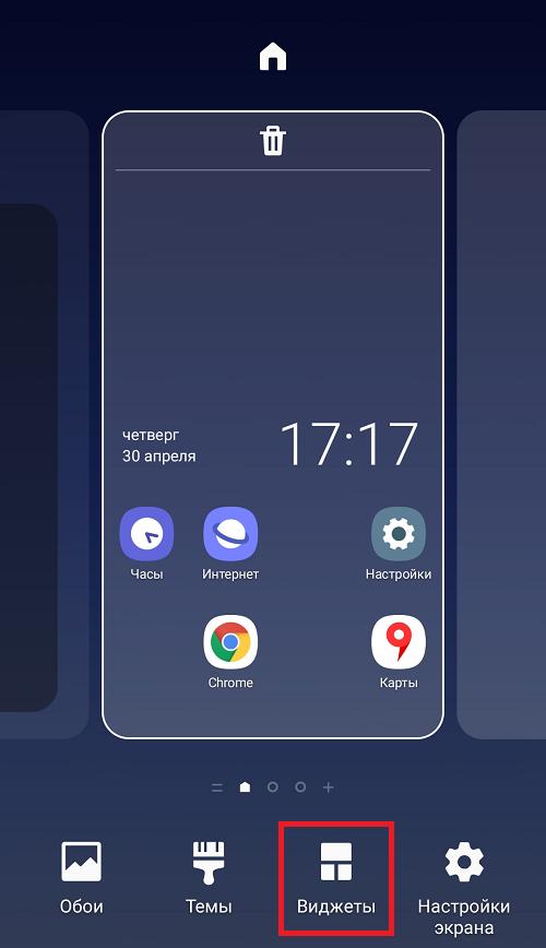 Что такое виджет в телефоне, компьютере и на сайте? | biznessystem.ru
