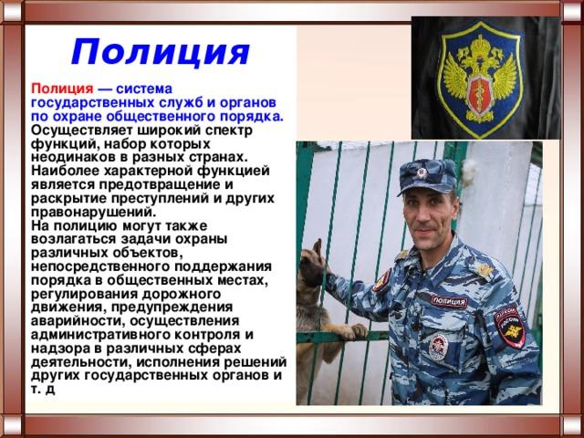 Чем отличается милиция от полиции: происхождение, функции