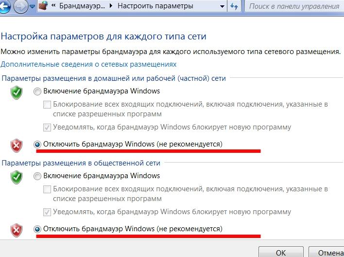 Назначение брандмауэра windows и его настройка