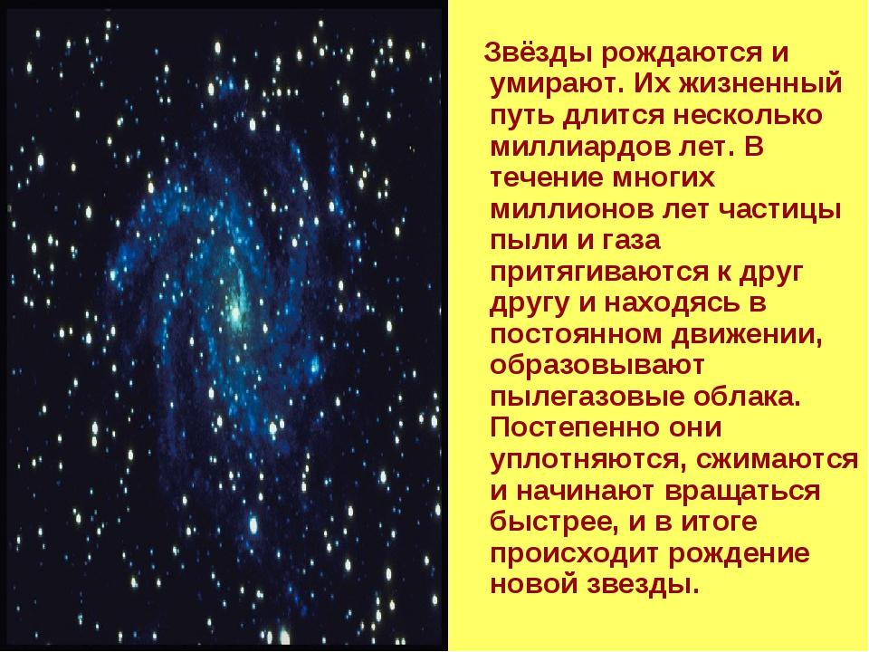 Что такое звёзды?