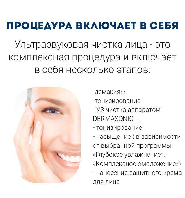 Ультразвуковая, комбинированная и атравматическая чистка кожи