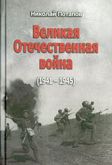 Отечественная война 1812 года — гибель «великой армии»