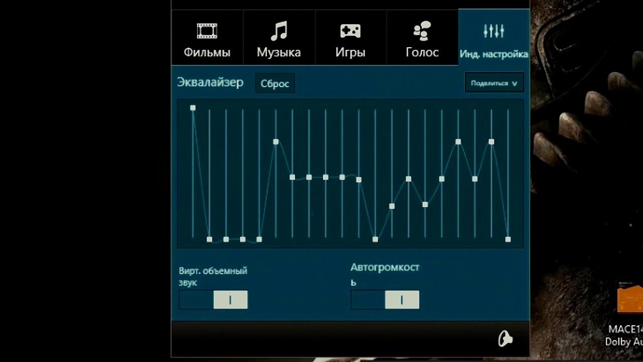 Эквалайзер в windows – где и как настроить звук