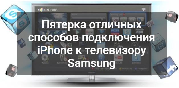Что такое повтор экрана на iphone, ipad и как его включить?