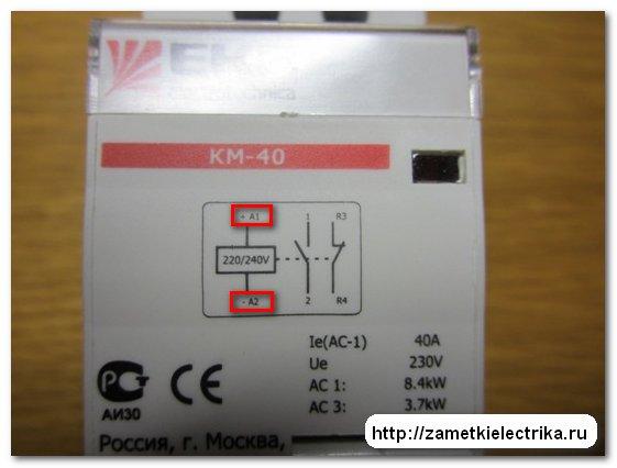 Для чего нужен магнитный пускатель и как его подключить