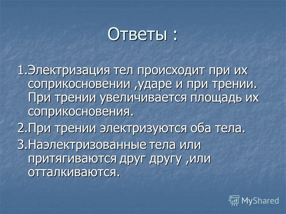 Урок 5: явления электричества. ч. 1 - 100urokov.ru