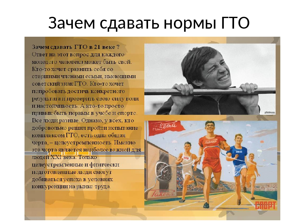 Гто.ру официальный сайт программы готов к труду и обороне
