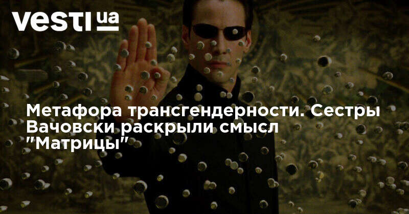Матрица (фильм) — википедия. что такое матрица (фильм)