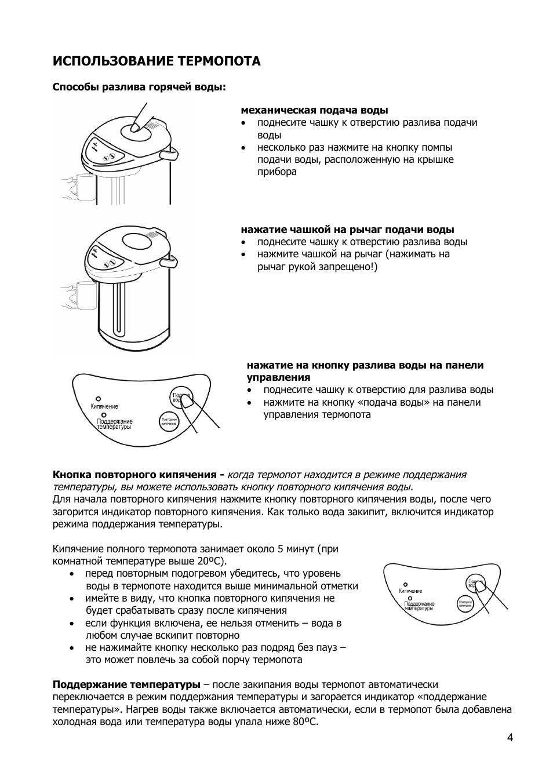Что такое термопот и как он работает