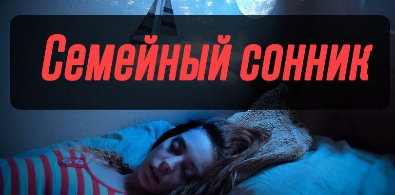 Сонник: толкование снов