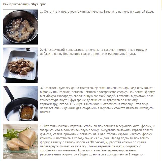 Фуа-гра / foie gras