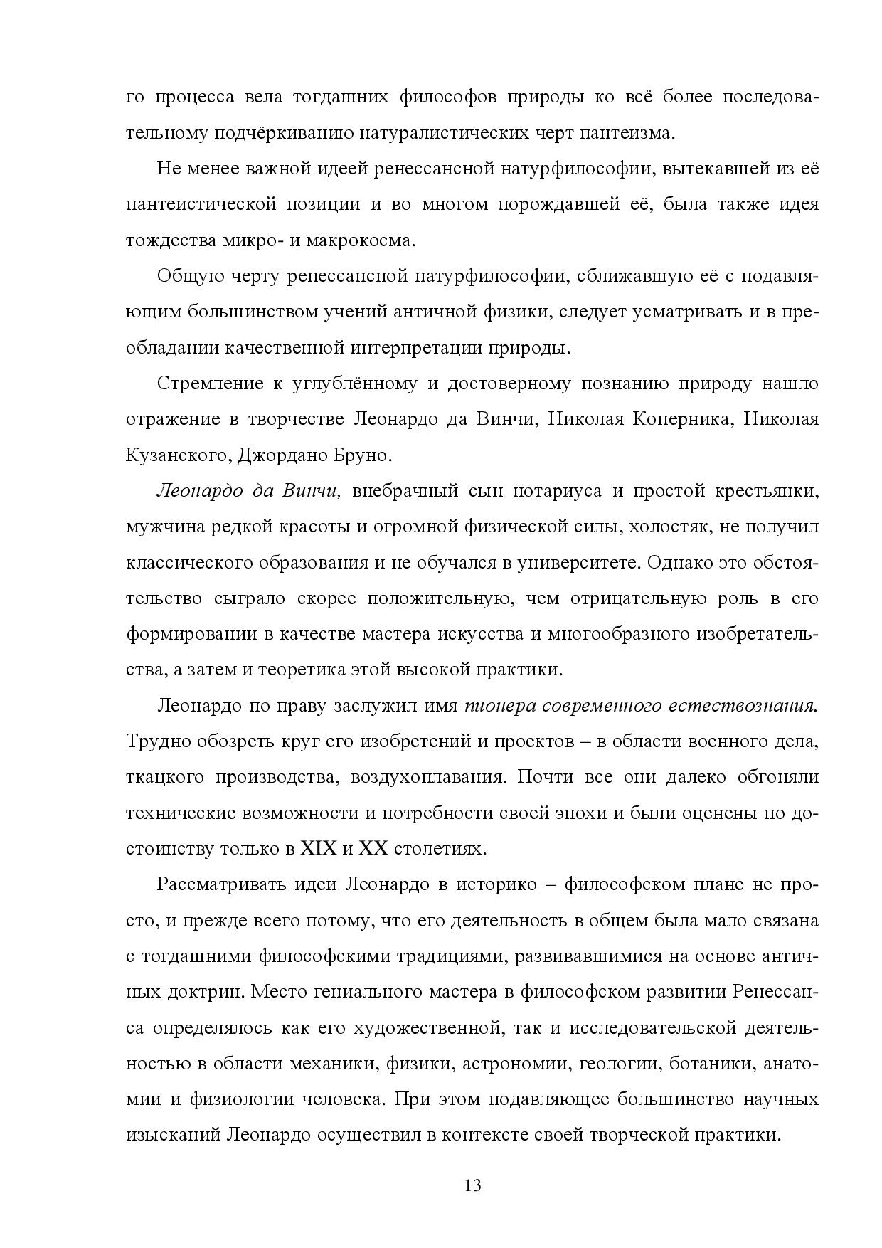 Пантеизм (pantheism).. теологический энциклопедический словарь
