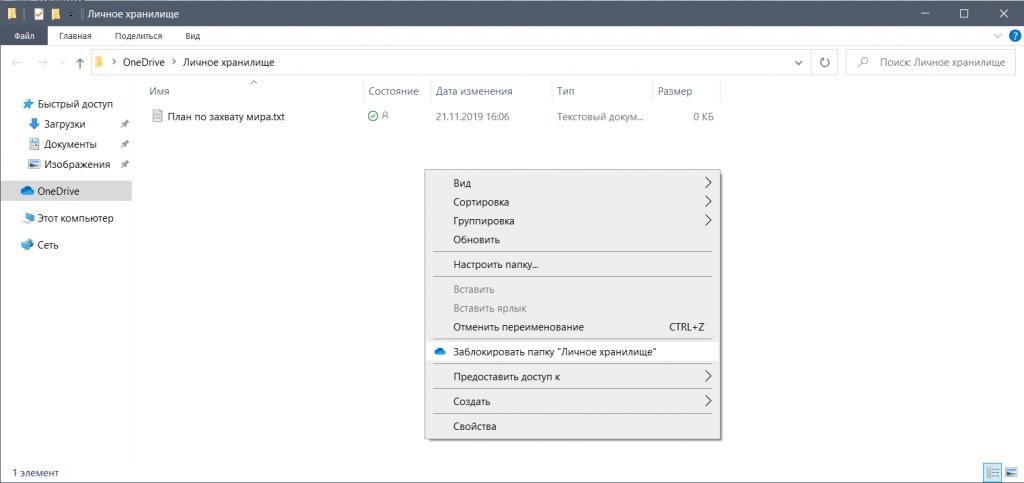 Onedrive — обзор сервиса | startpack