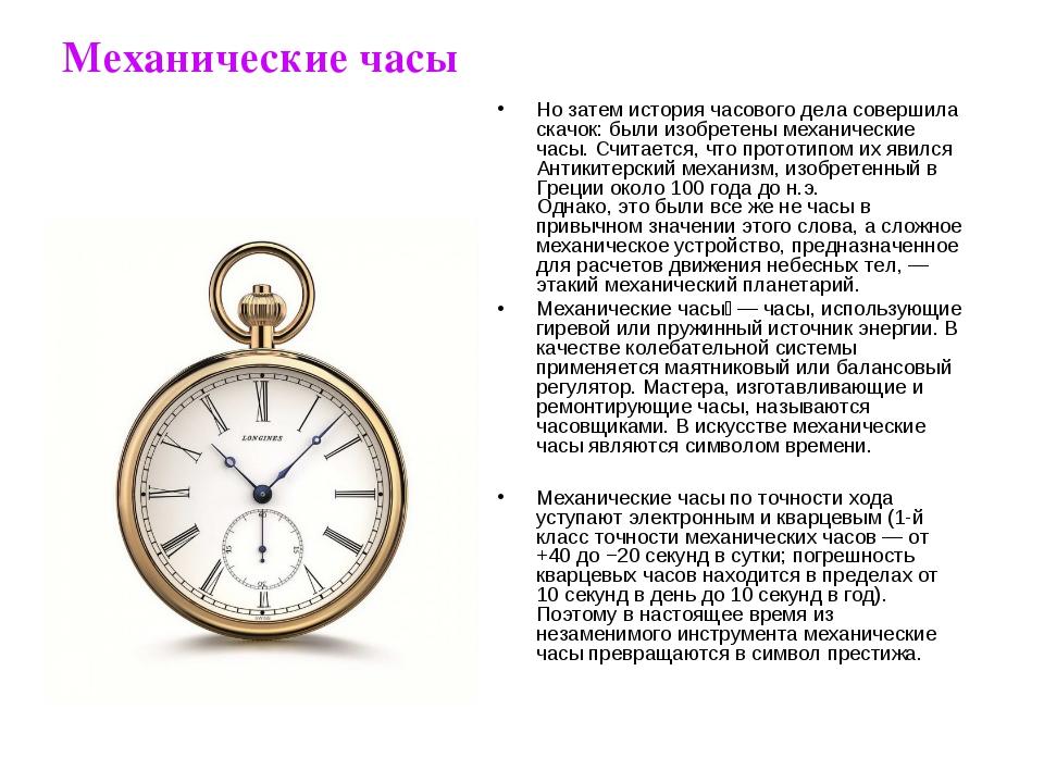 Какие бывают часы |