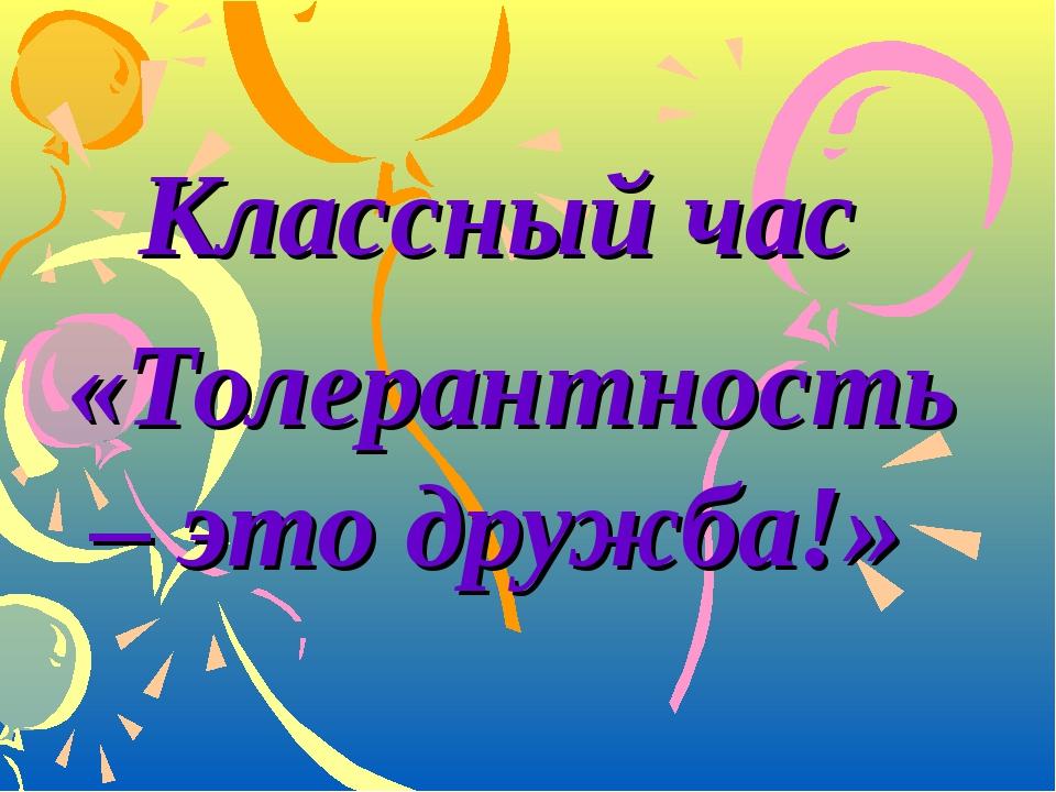 Открытое занятие «страна толерантность» (младшие школьники). воспитателям детских садов, школьным учителям и педагогам - маам.ру