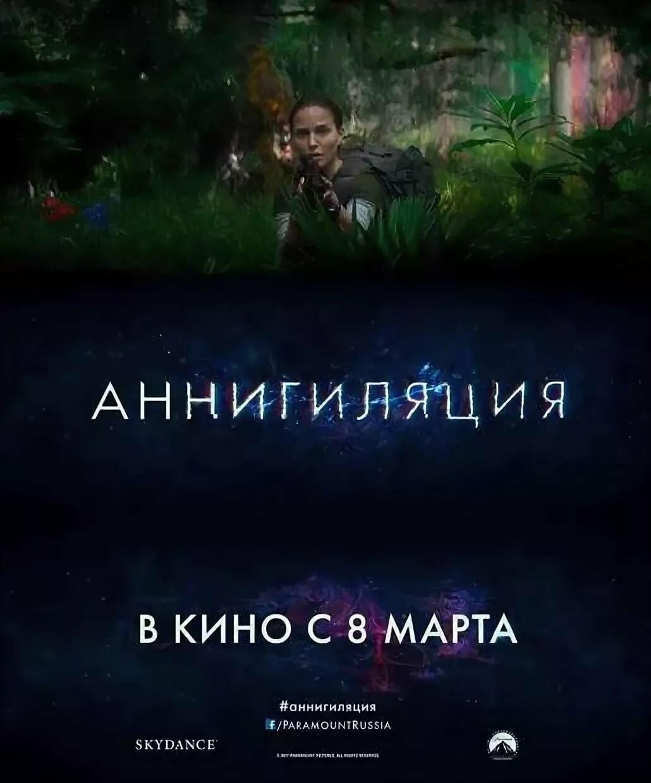 Аннигиляция (фильм)