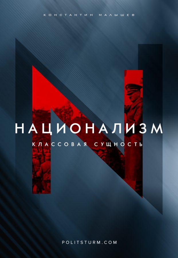 Национализм — что это такое и кто такие националисты | ktonanovenkogo.ru