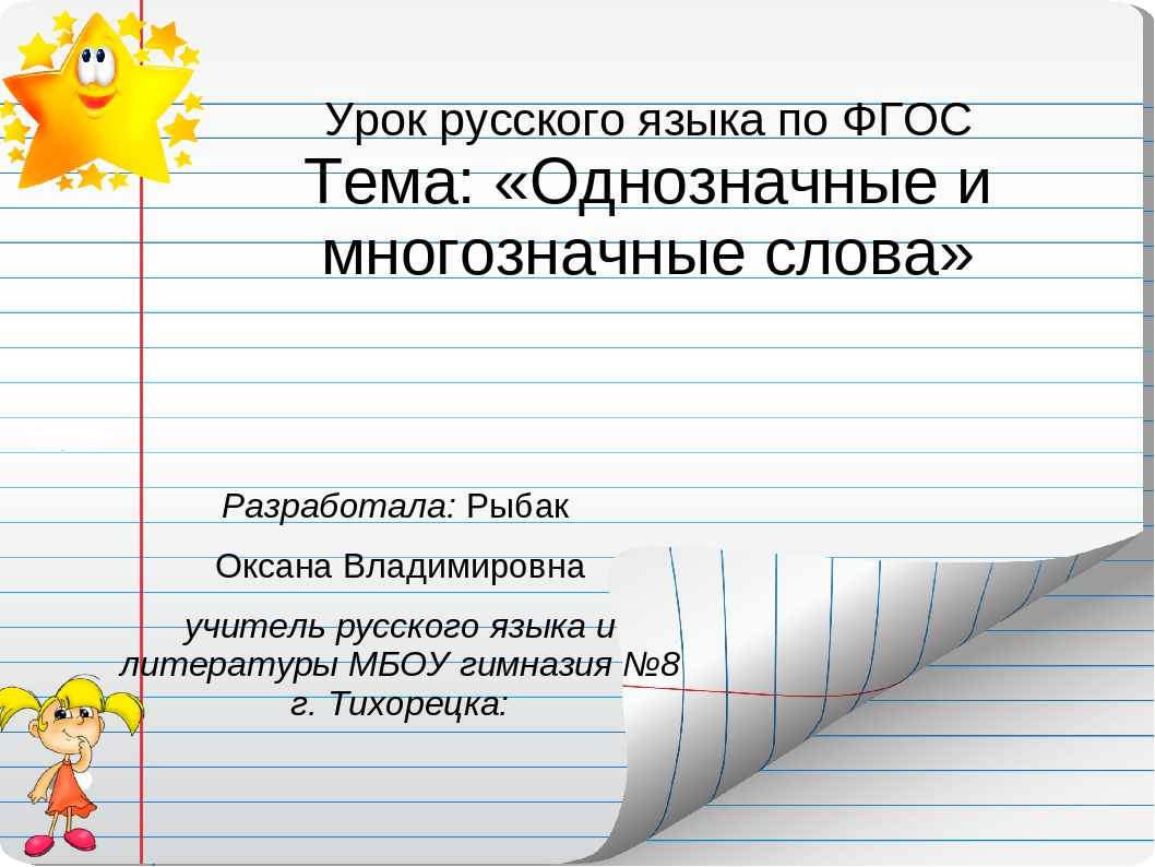 Какие многозначные слова бывают – примеры многозначных слов в русском языке