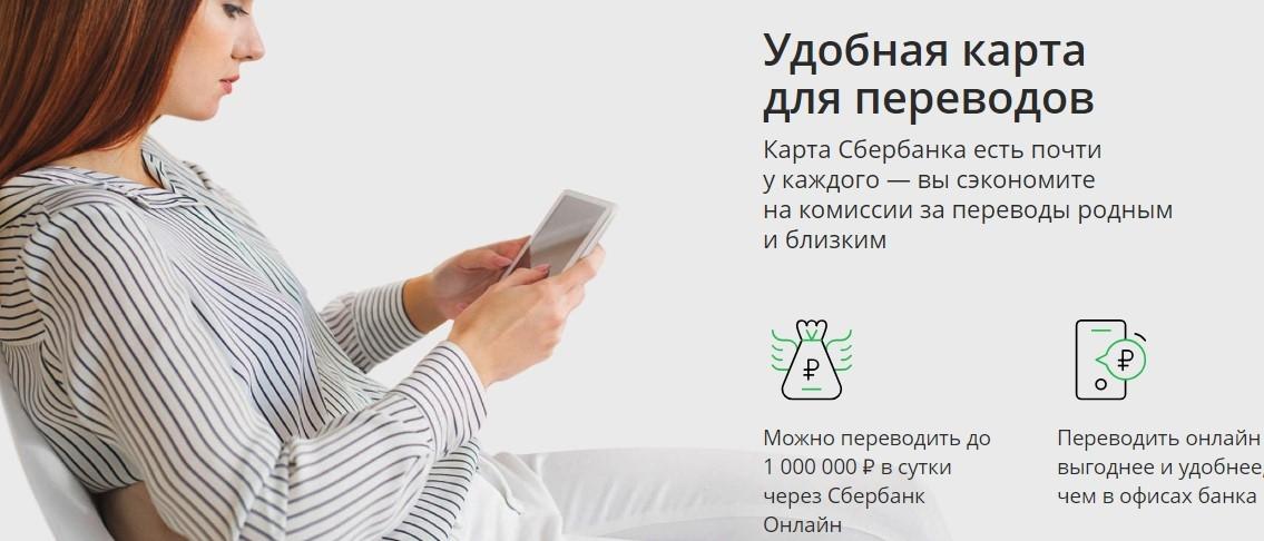 Моментальная карта сбербанка моментум оформить онлайн | заказать карту сбербанк моментум: условия, тарифы, плюсы и минусы | банки.ру