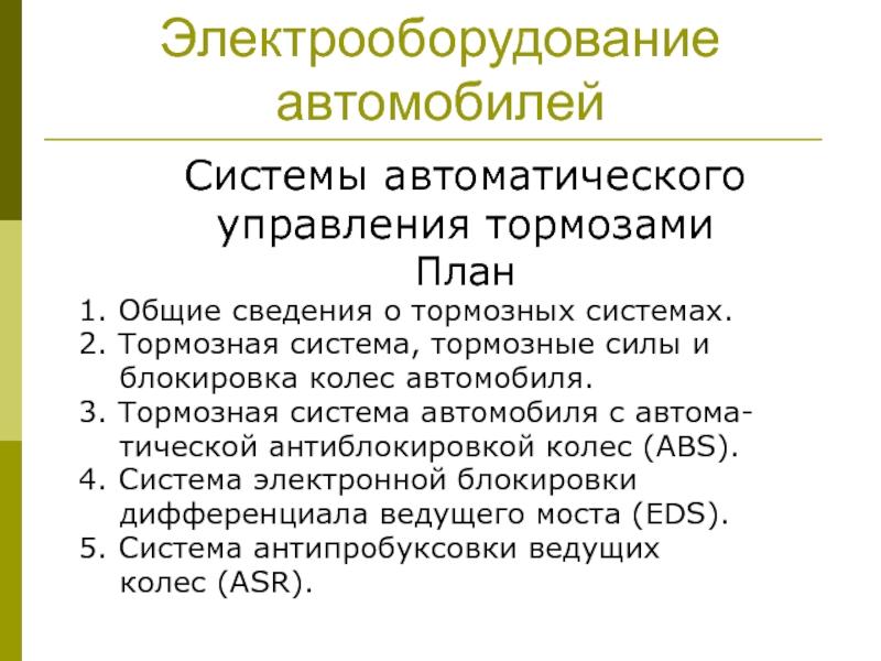 Руководство по эксплуатации 97ц. 06. 00. 00-01 рэ альбом №1