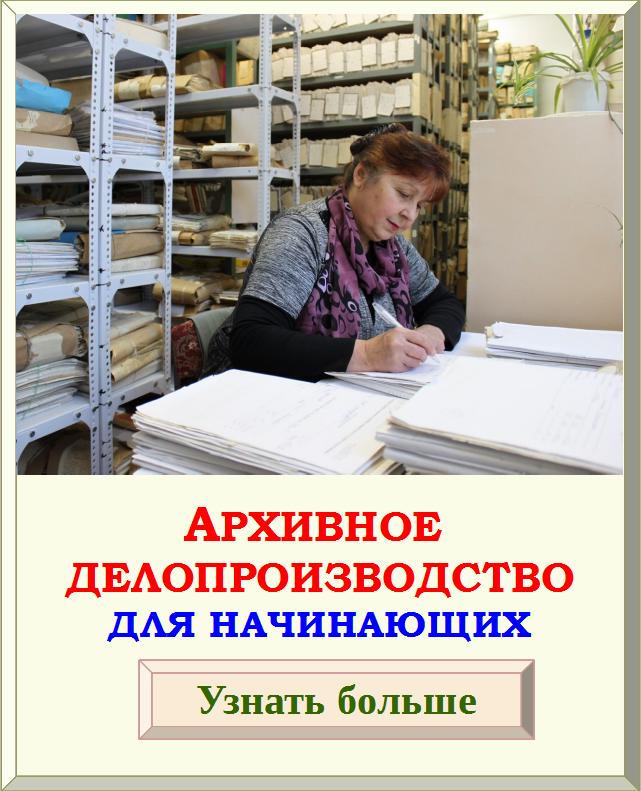 Основные понятия делопроизводства и документооборота: организация делопроизводства