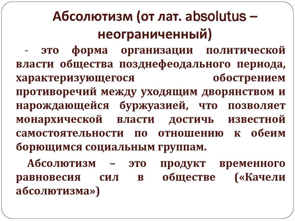 Что такое абсолютизм