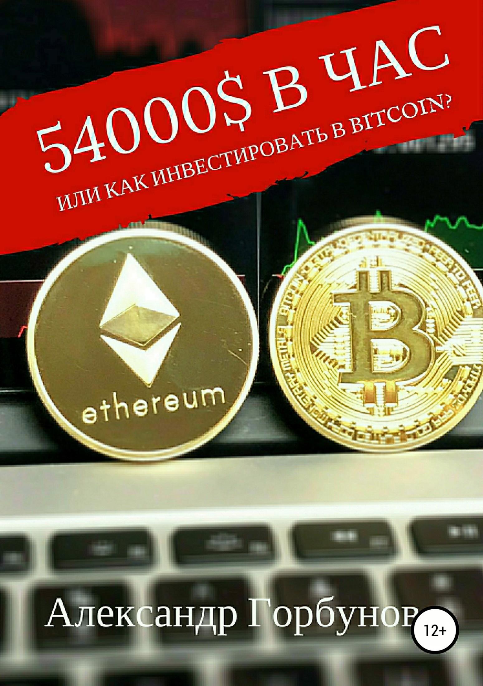 Что такое криптовалюта и как на ней заработать инвестору