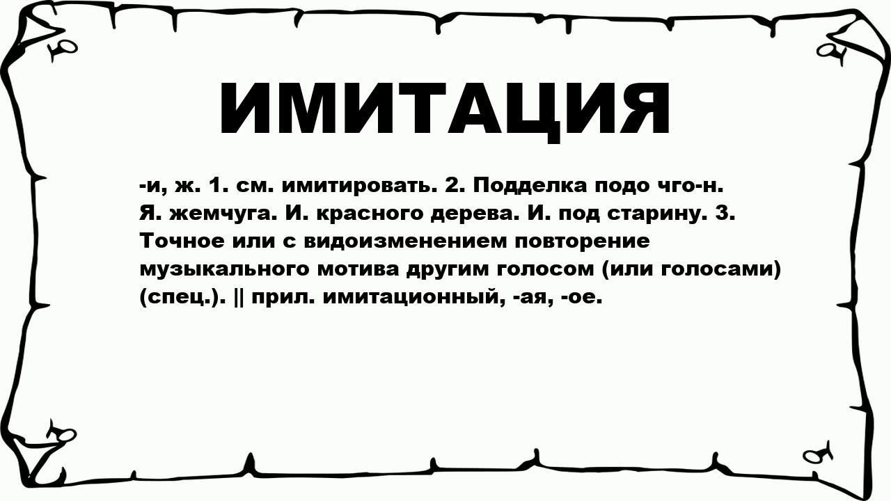 Что такое имитация? значение, синонимы и толкование :: syl.ru