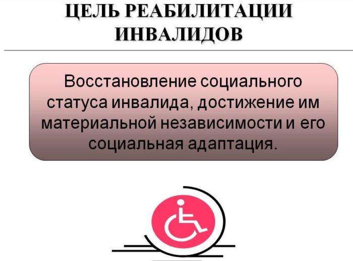 Медицинская реабилитация — википедия. что такое медицинская реабилитация