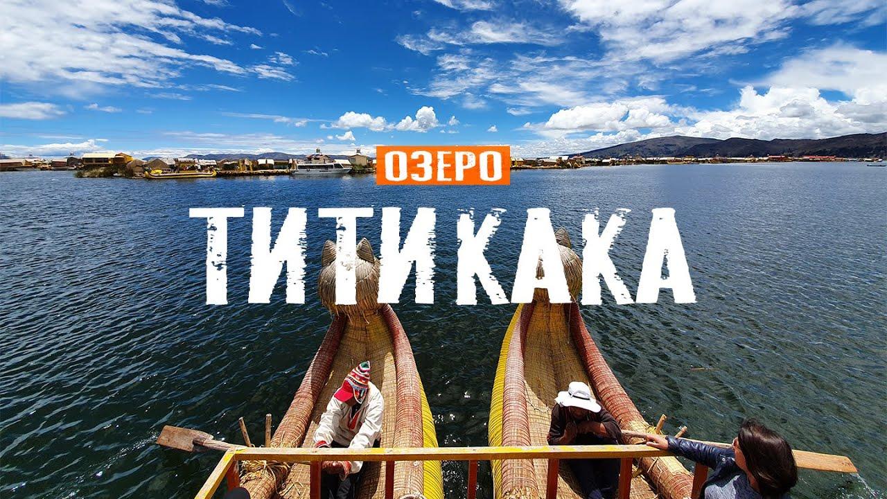 Урусские не сдаются: у жителей озера титикака ледяная кровь