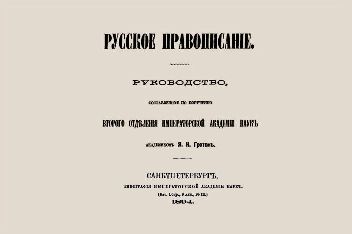 Основные правила орфографии русского языка