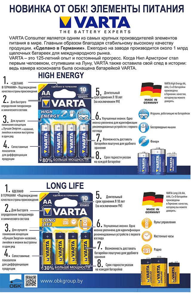 Разница между солевыми и щелочными батарейками: особенности солевых батареек, что представляют собой щелочные батарейки
