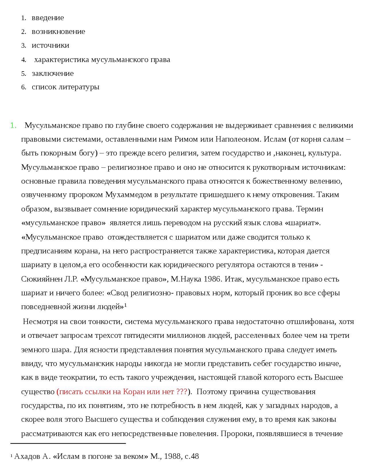 Структура и основное содержание корана (стр. 1 из 3)