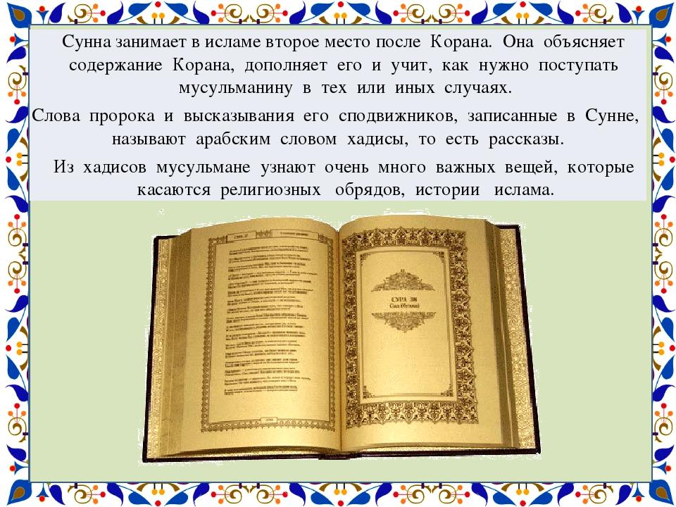 Сунна, что такое сунна | азбука ислама
