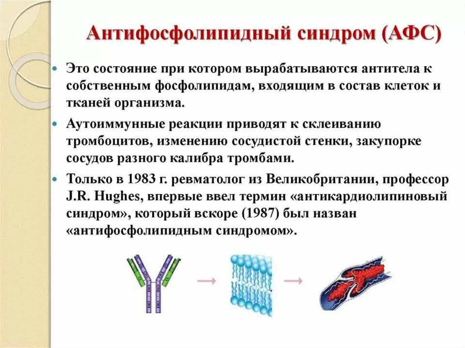 Антифосфолипидный синдром — википедия с видео // wiki 2